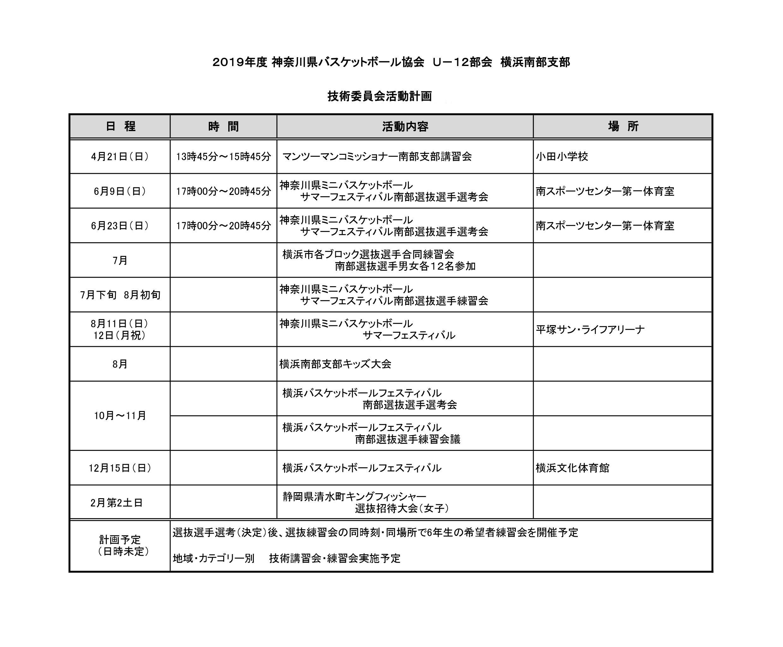 横浜南部支部技術委員会